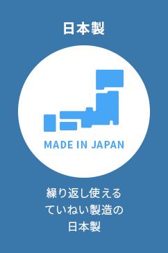 繰り返し使えるていねい製造の日本製