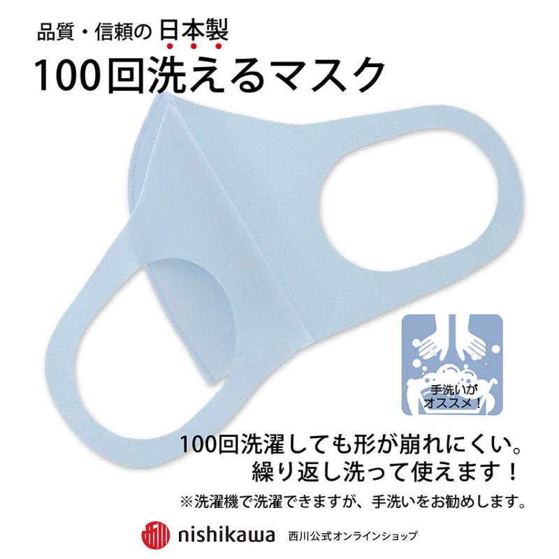 マスク 製 洗える 日本