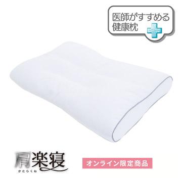 医師がすすめる健康枕 肩楽寝(低め)