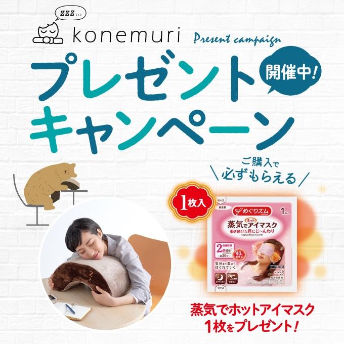 konemuriキャンペーン